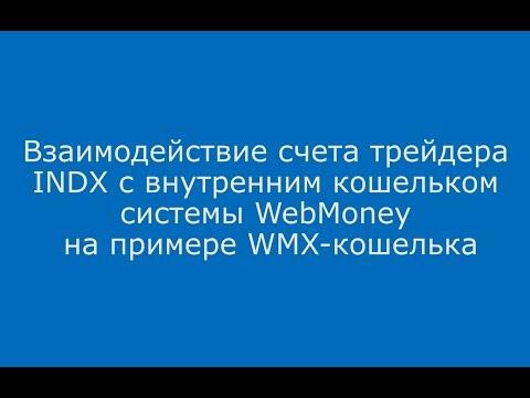 Взаимодействие счета трейдера INDX с внутренним кошельком системы WebMoney