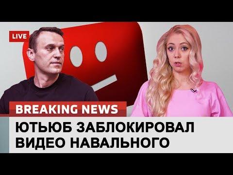 Видео Навального заблокировали на YouTube. Ломаные новости от 28.12.17