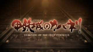 갑철성의 카바네리 매드무비 / Koutetsujou no Kabaneri AMV / Kabaneri of the Iron Fortress AMV