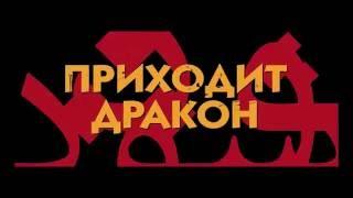 Приходит дракон – Русский трейлер (2016)