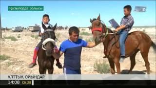Қызылорда облысында ат спорты түрлерінен дүбірлі дода өтті