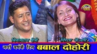 """""""ज्यान बिग्रेको  देखेर सक लाग्यो"""" भन्दा हाँसेको हाँसेइ भइन सीता के.सी.  Bimalraj Chettri Sita KC HD"""