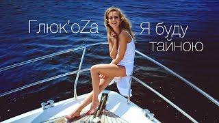 Download ГЛЮК'OZA — Я БУДУ ТАЙНОЮ | Премьера клипа 2016 Mp3 and Videos