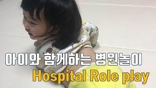 아이와 함께하는 병원놀이 hospital role play with baby