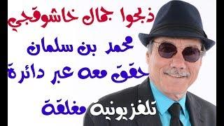 د.اسامة فوزي # 985 - ذبحوه ومحمد بن سلمان شخصيا حقق معه عبر دائرة تلفزيونية مغلقة