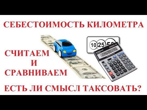 Как посчитать стоимость поездки на автомобиле