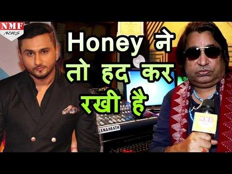 Music Director Dilip Sen ने लगाई Honey Singh की Class, कहा- पानी का बुलबुला