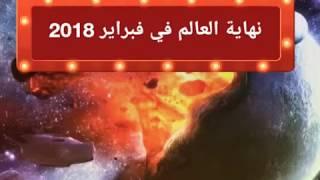 نهاية العالم في فبراير 2018 تقرير الناسا - اصطدام كويكب بكوكب الأرض- عاجل 2018