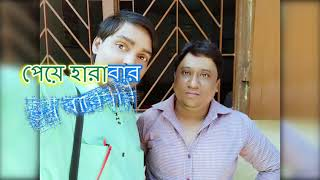 Sukheo kende othe mon Kishore kumar Bengali karaoke with lyrics