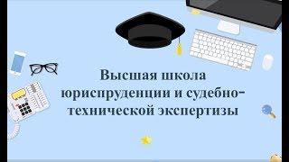 Высшая школа юриспруденции и судебно-технической экспертизы