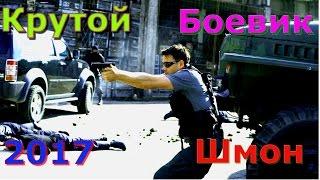 БОЕВИКИ 2017 боевик 'ШМОН' Русские боевики криминал фильмы новинки 2017 HD