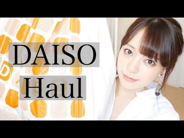 ダイソー大満足の購入品27点‼️ガールズトレンド研究所×DAISO