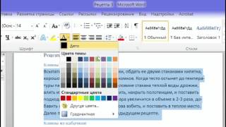 видео Работа с документами Microsoft Word,  Часть 1. Программное создание документа: Справочник по C#