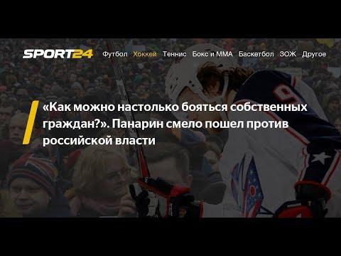 Хлебушек против Путина. Хоккеист Артемий Панарин высказался против Российских властей
