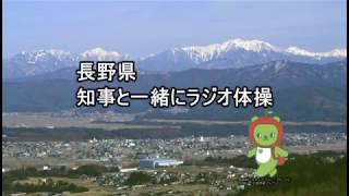 長野県 知事と一緒にラジオ体操
