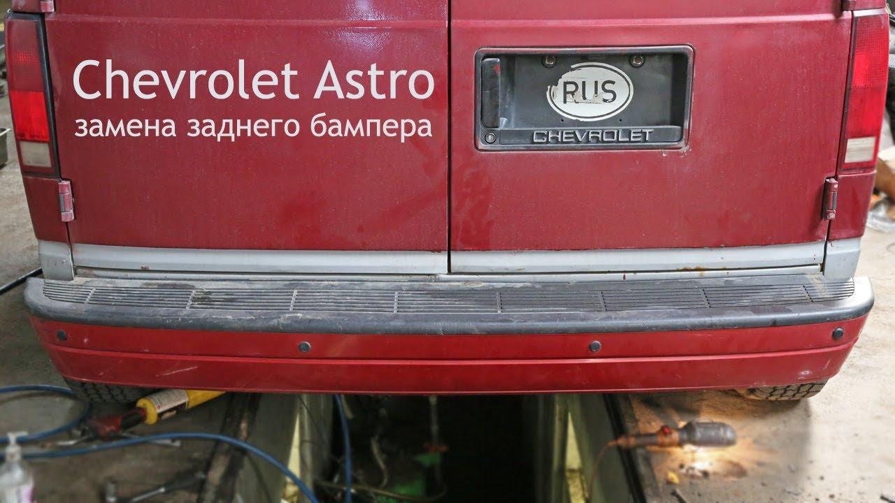 Chevrolet Astro замена заднего бампера