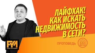 Как купить/продать/оценить квартиру через ЦИАН, Яндекс Недвижимость, Авито, Домклик, IRN или WinNER