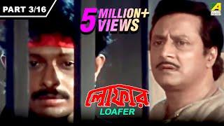 loafer লোফার bengali movie part – 316 ranjit mallick