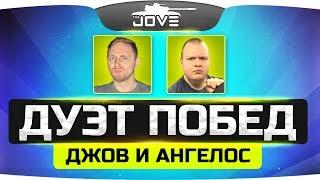 ДУЭТ ПОБЕД: Джов и Ангелос берут ТОП-1! ● PLAYERUNKNOWN