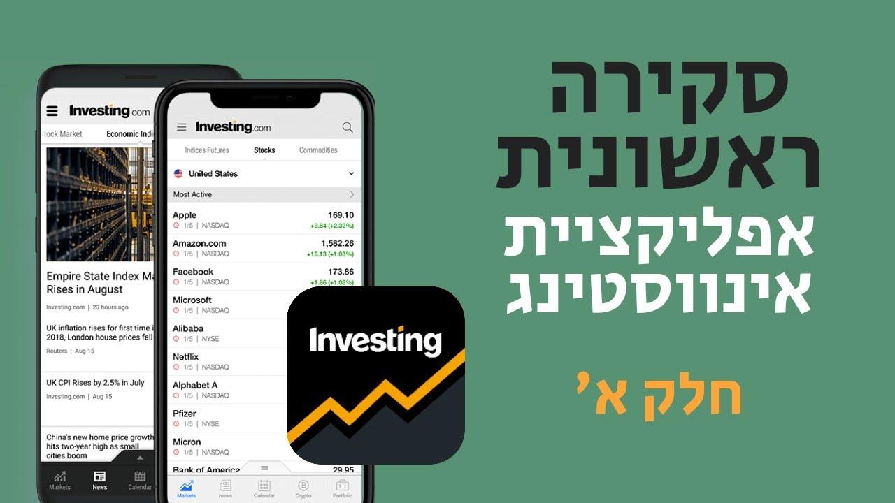 סקירה ראשונית למתחילים - אפליקצית אינווסטינג למידע על מניות ושוק ההון ( investing)!! - YouTube