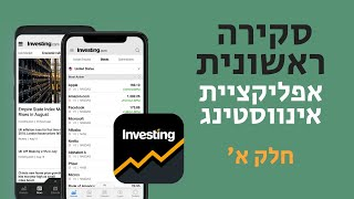 סקירה ראשונית למתחילים - אפליקצית אינווסטינג למידע על מניות ושוק ההון (investing)!!