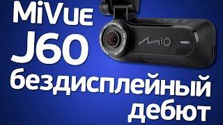 НОВИНКА: Mio MiVue J60. Первый бездисплейный WiFi-видеорегистратор от Mio (2018)