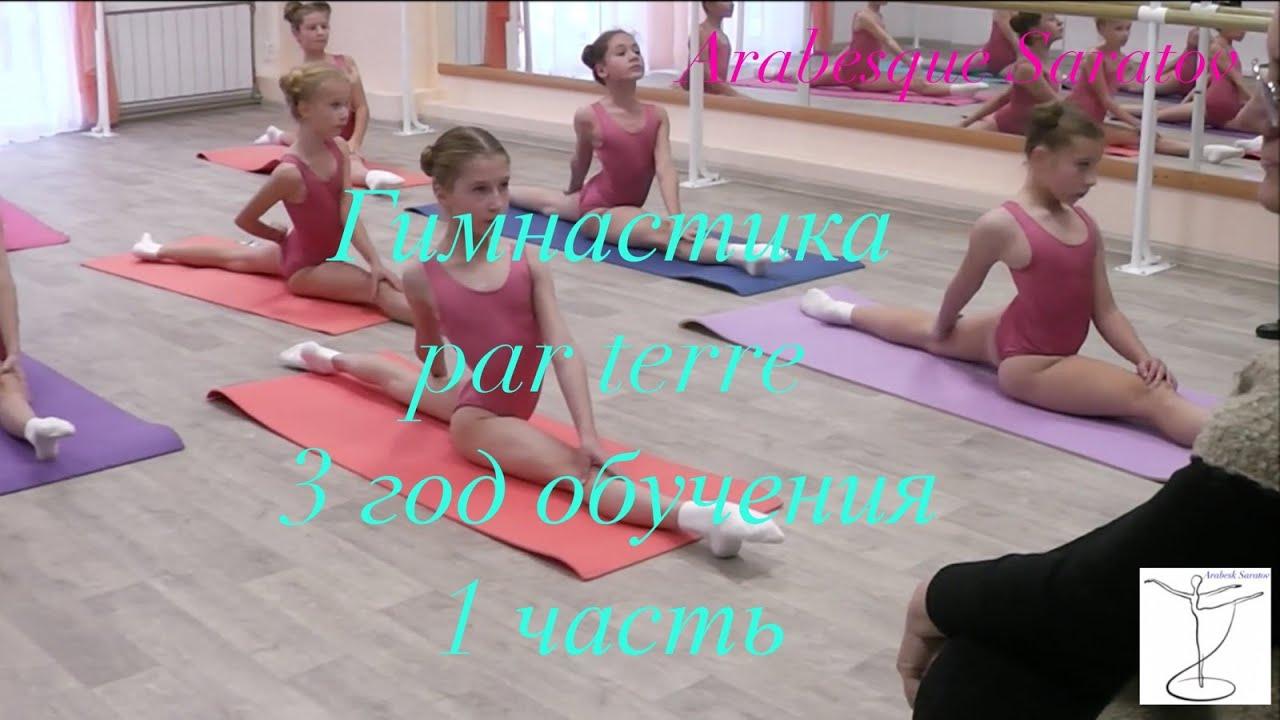 Гимнастика par terre, 3 год обучения, 1 часть. Арабеск Саратов.