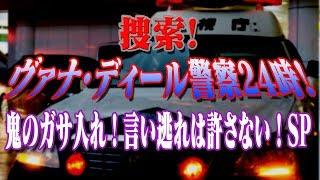 【FF11】捜索!ヴァナ・ディール警察24時! 鬼のガサ入れ!言い逃れは許さない!SP【実況配信】 thumbnail