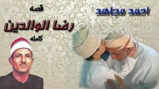 الشيخ احمد مجاهد قصه رضا الوالدين كامله