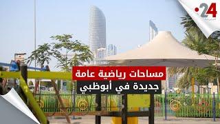 مساحات رياضية عامة جديدة في أبوظبي