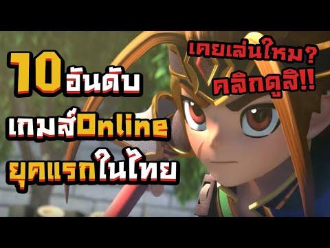 10อันดับ เกมส์Online PC ยุคแรกของประเทศไทย