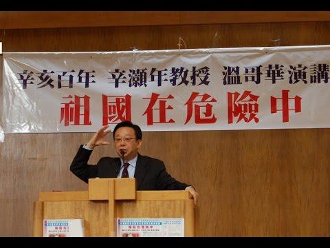 【透視中國】辛灝年:誰在分裂中國(上)