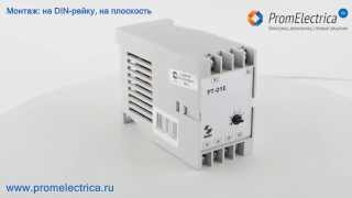РТ 01Е Реле контроля переменного тока 1 6 Ампер 220V 50Hz 24VDC