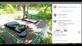 Вандалы разгромили кладбище в с. Монастырище Сибирцевского городского поселения