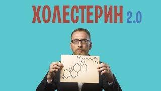 Холестерин доктора Утина