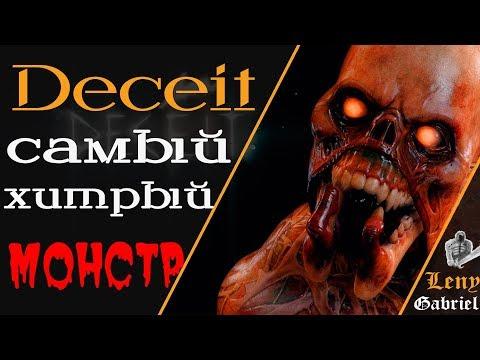 СТАЛ САМЫМ ХИТРЫМ МОНСТРОМ В ДЕСИТ! - ВЫЖИВАНИЕ В DECEIT!!! (ДЕСИТ)
