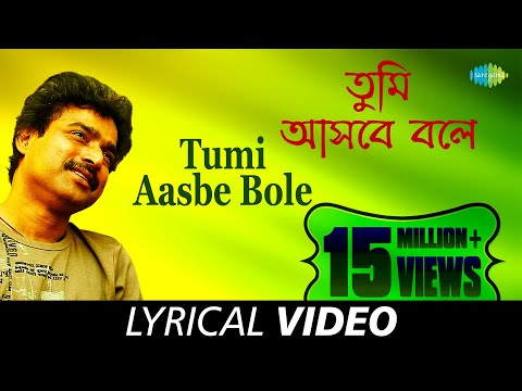 Tumi Ashbe Bole with  | তুমি আসবে বলে | Nachiketa
