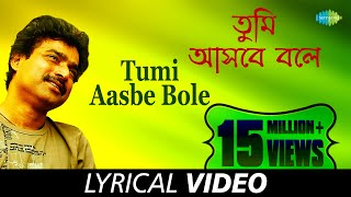 Tumi Ashbe Bole with lyrics | তুমি আসবে বলে | Nachiketa