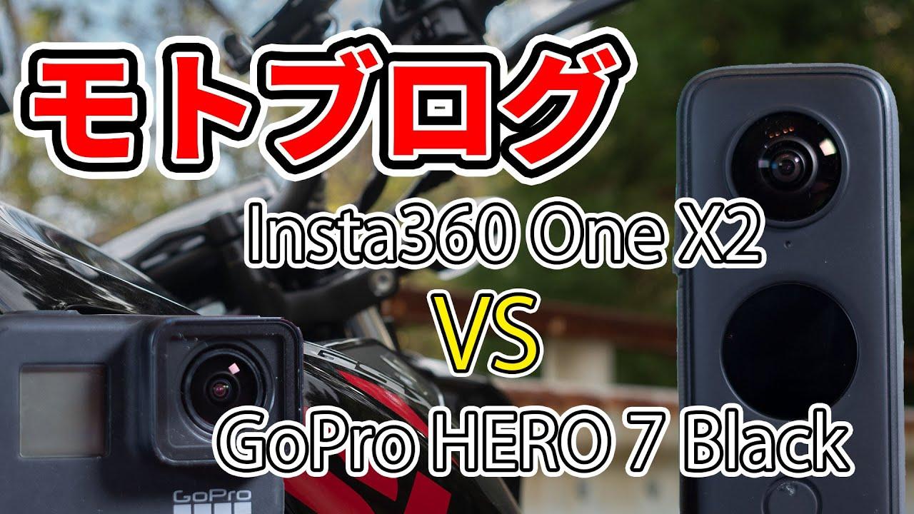 Insta360 One X2とGoPro7 Blackでモトブログ撮影