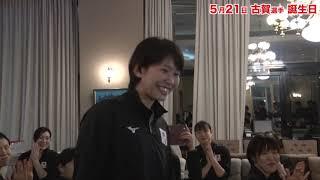 【公式】古賀紗理那選手のバースデーをお祝い!