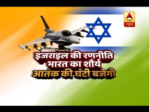 Ghanti Bajao: IAF to participate in air combat exercise in Israel