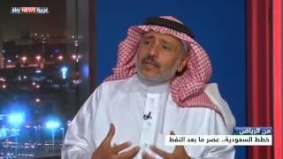 خطط السعودية.. عصر ما بعد النفط