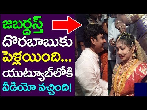 Jabardasth Dorababu Got Married | Video In Youtube | Hyper