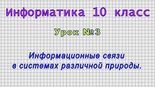 Информатика 10 класс (Урок№3 - Информационные связи в системах различной природы.)