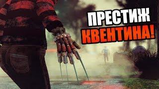 Dead by Daylight  ПЕРВЫЙ ПРЕСТИЖ КВЕНТИНА
