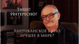 Никита Михалков о воспитании патриотическим Кино США и РФ, Цензуре и Агитпроме.