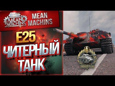 World of tanks когда будут е25 wotshop net