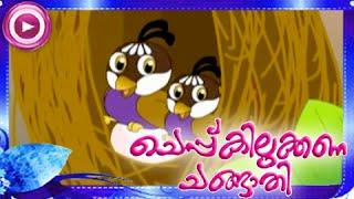വള്ളിക്കുടിലിനുല്ലിലിരിക്കും ...  Malayalam Animation Song   Cheppu Kilukkana Changathi