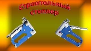видео Как выбрать степлер