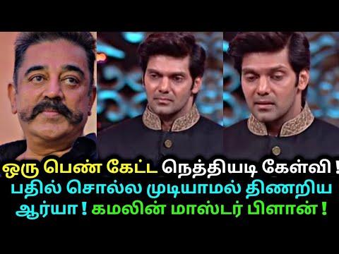 நடிகர் கமலின் அதிரடி திட்டம் : ஆர்யாவின் அதிரடி முடிவு ! Kamal Hassan | Enga veetu mapillai | Arya